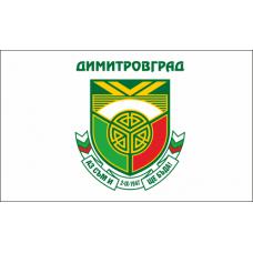Флаг на Димитровград печатан
