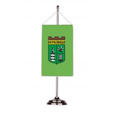 Флаг на Берковица с двойна хоругва 13 х 18 см