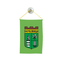 Флаг на Берковица за кола 10 х 15 см.