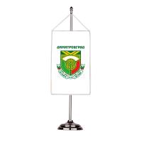 Флаг на Димитровград с двойна хоругва 13 х 18 см