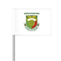 Флаг на Димитровград от хартия 16 х 22 см.