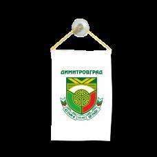 Флаг на Димитровград за кола 10 х 15 см