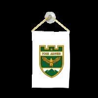 Флаг на Гоце Делчев за кола 10 х 15 см.