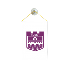 Флаг на Ловеч за кола 10 х 15 см.