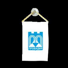 Флаг на Провадия за кола 10 х 15 см