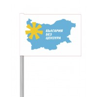 """Партийно знаме """"България без цензура"""" от хартия 16 х 22 см."""
