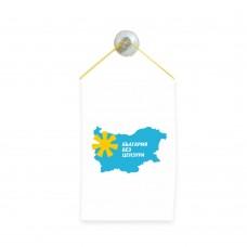 "Партийно знаме ""България без цензура"" за кола 10 х 15 см."