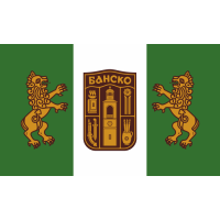 Флаг на Банско за бюро 16 х 22 см