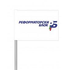 """Партийно знаме """"Реформаторски блог"""" от хартия 16 х 22 см."""